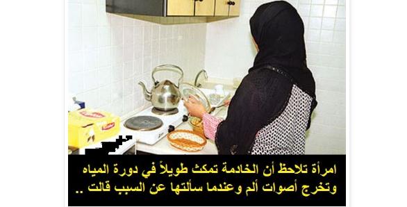 إمرأة سعودية تلاحظ أن خادمتها تدخل دورة المياه وتقضى به فترة طويلة وتخرج أصوات فتراقبها وتجد فاجعة حقيقة بمنزلها