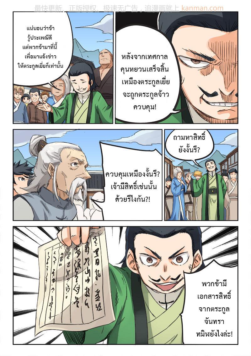 อ่านการ์ตูน Star Martial God Technique 85 ภาพที่ 9