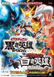 Pokemon: Lâu Đài Bí Ẩn - Phần 14