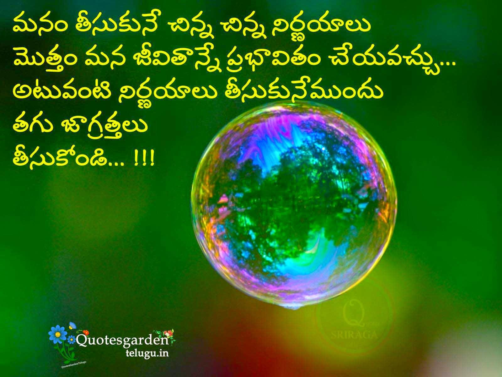 Best Quotes For Whatsapp Status In Telugu