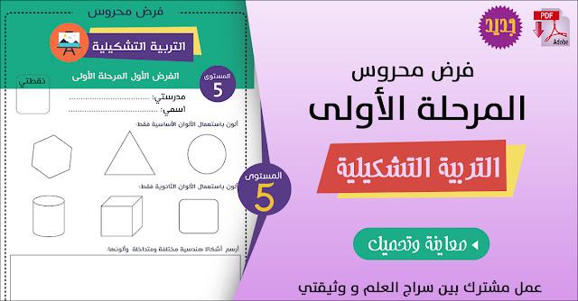 فرض التربية التشكيلية للمستوى الخامس - المرحلة الأولى