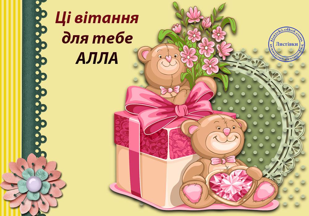 Вітання: Привітання з днем народження Аллі, вірш про Аллу