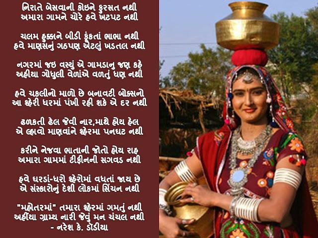 निराते बेसवानी कोइने फुरसत नथी Gujarati Gazal By Naresh K. Dodia