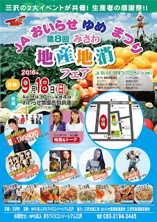 Misawa Local Products for Local Consumption Fair 2016 flyer front 平成28年第8回みさわ地産地消フェア チラシ表 Misawa Chisan Chishou Fair