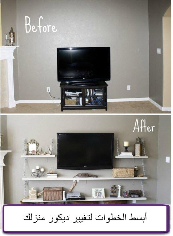 أبسط الخطوات لتغيير ديكور منزلك