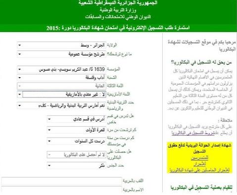 تسجيلات شهادة البكالوريا 2017 bac.onec.dz