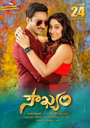 Soukhyam 2015 HDRip 400MB UNCUT Hindi Dual Audio 480p Watch Online Full Movie Download bolly4u