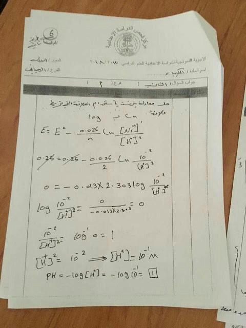 الأجوبة النموذجية لأسئلة الكيمياء للصف السادس العلمي بفرعيه الأحيائي والتطبيقي الدور الاول 2018