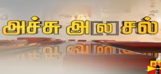 Achu A[la]sal 18-01-2017 Trending Topics in Newspapers Today | Thanthi Tv