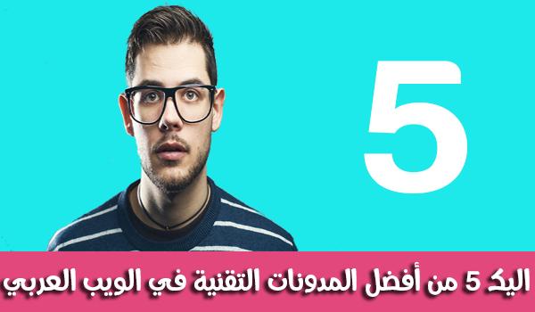 اليك 5 من أفضل المدونات التقنية في الويب العربي