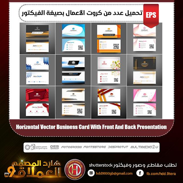 تحميل عدد من كروت الأعمال بصيغة الفيكتور Horizontal Vector Business Card With Front And Back Presentation
