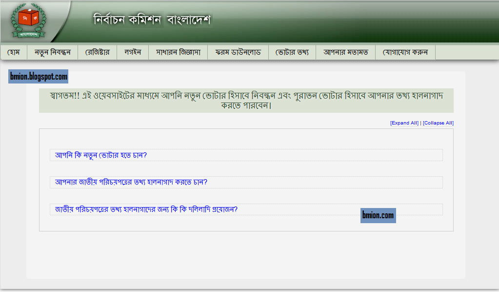 Bangladesh-National-Voter-ID-Card-New-Registration-Correction-Online-Process-services.nidw_.gov_.bd