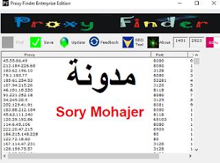 تحميل Proxy Finder Free مجاني لجلب البروكسي بسهولة