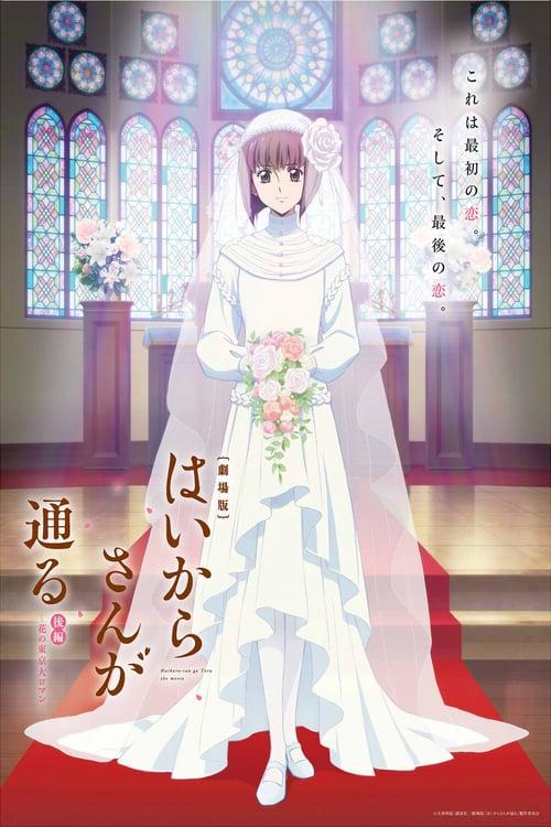 Haikara-san ga Tooru Movie 2