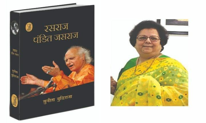 लेखिका सुनीता बुद्धिराजा