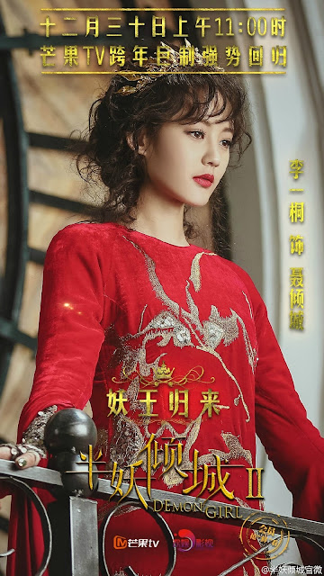 Li Yi Tong Demon Girl Season 2
