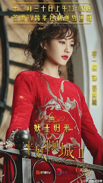 Li Yi Tong Demon Girl Season 2