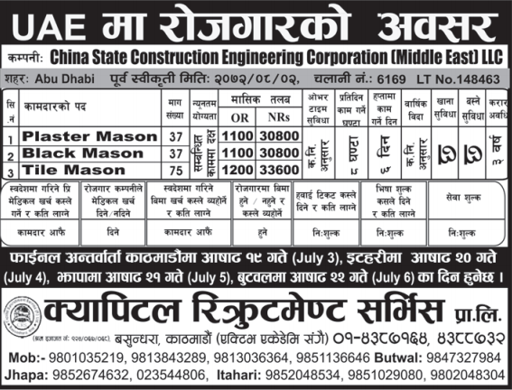 Free Visa, Free Ticket, Jobs For Nepali In U.A.E. Salary -Rs.30,000/