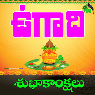 Telugu Ugadi  wishes HD Image