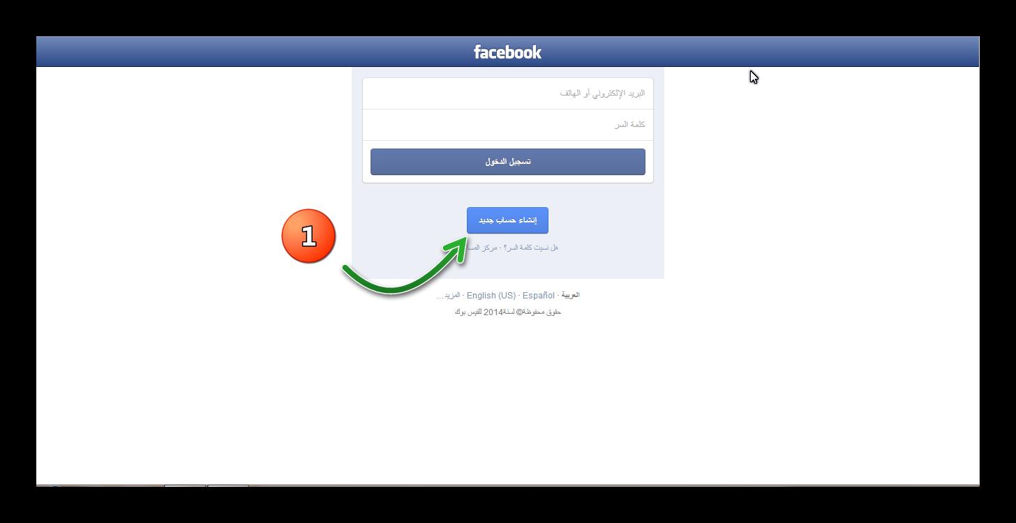 انشاء حساب فيس بوك بدون استخدام رقم هاتف (جديده)