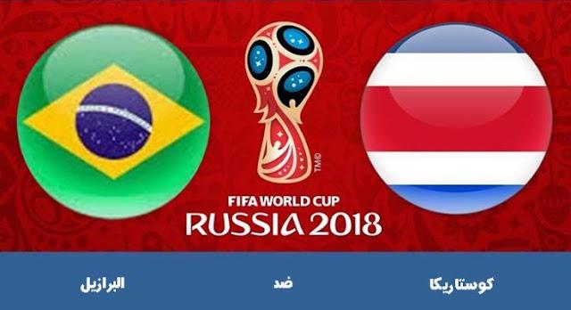 مشاهدة مباراة البرازيل وكوستاريكا
