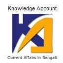 Knowledge Account - Current Affairs in Bengali