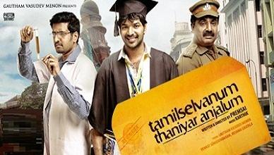 Tamilselvanum Thaniyar Anjalum Movie Online