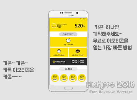 KakaoTalk 2018 Apk Free Download