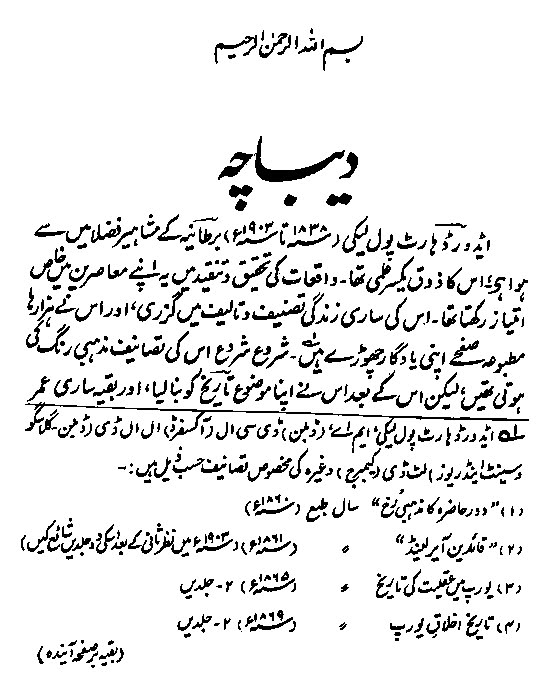 Europe ki Tareekh Urdu Book