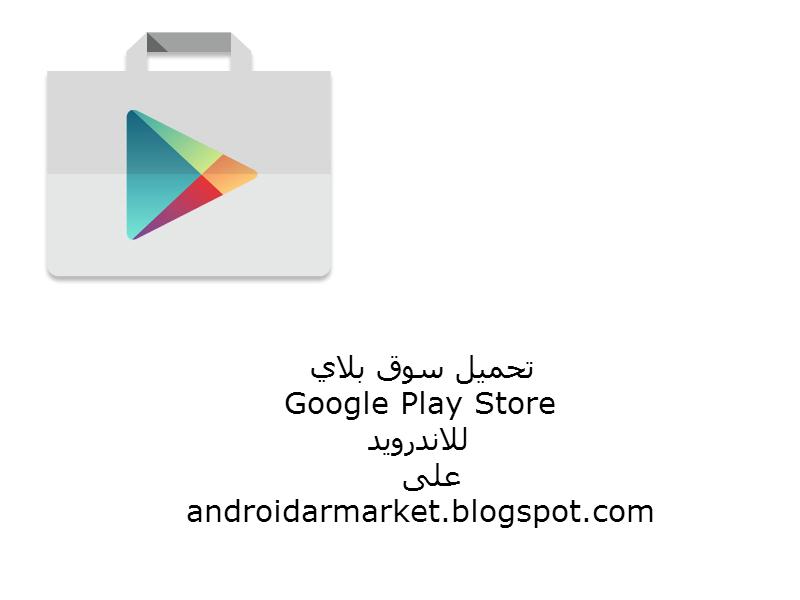 تنزيل متجر جوجل بلاي تحديث سوق بلاي تحميل متجر التطبيقات 2021 Apk Google Play متجر جوجل بلاي أحدث إصدار مجانا لـ Android