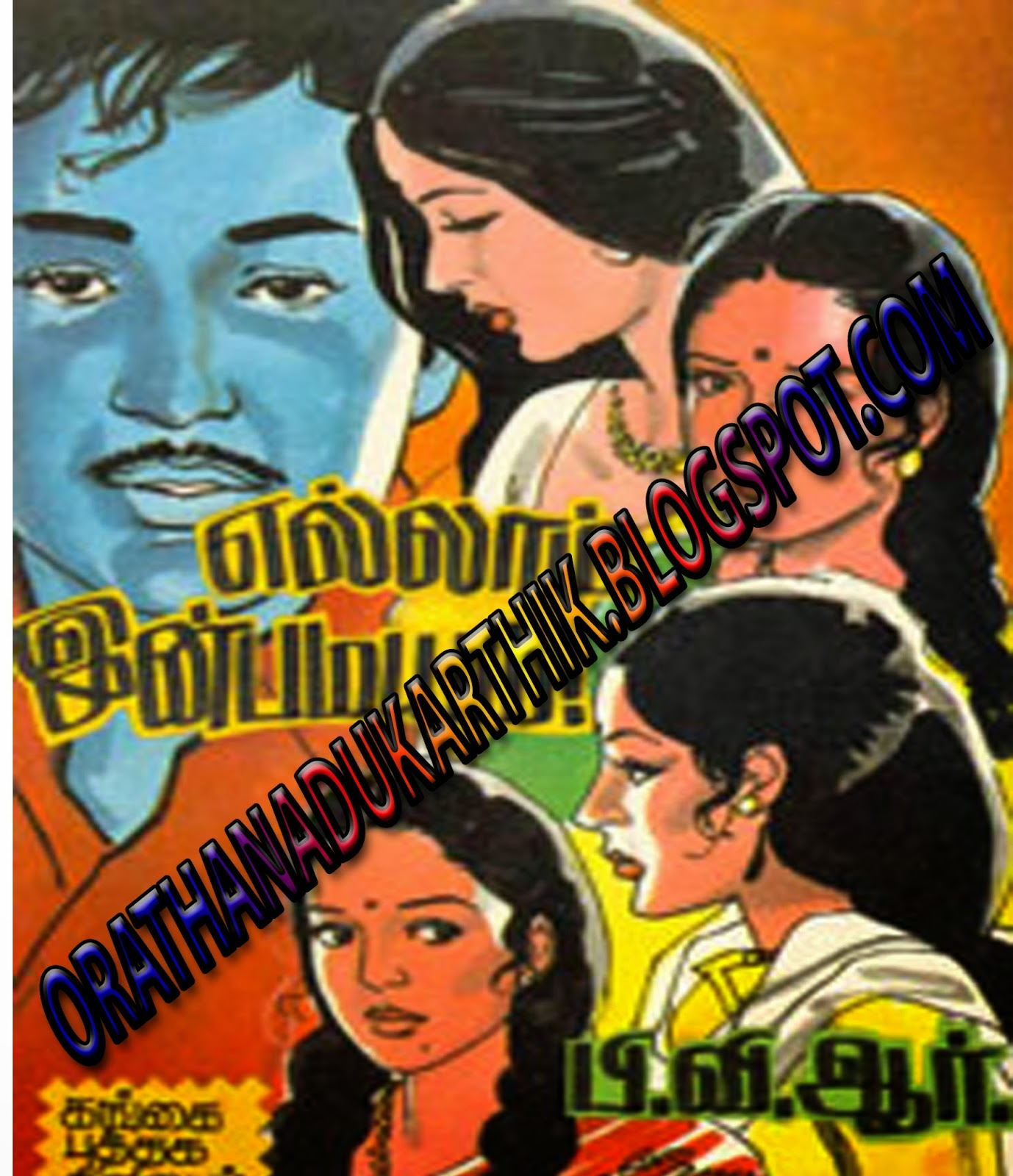 Tamil Novels And Stories