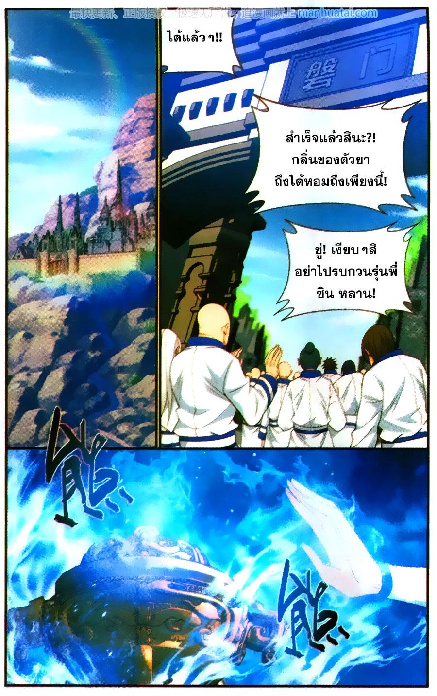 อ่านการ์ตูน Doupo Cangqiong 202 ภาพที่ 16