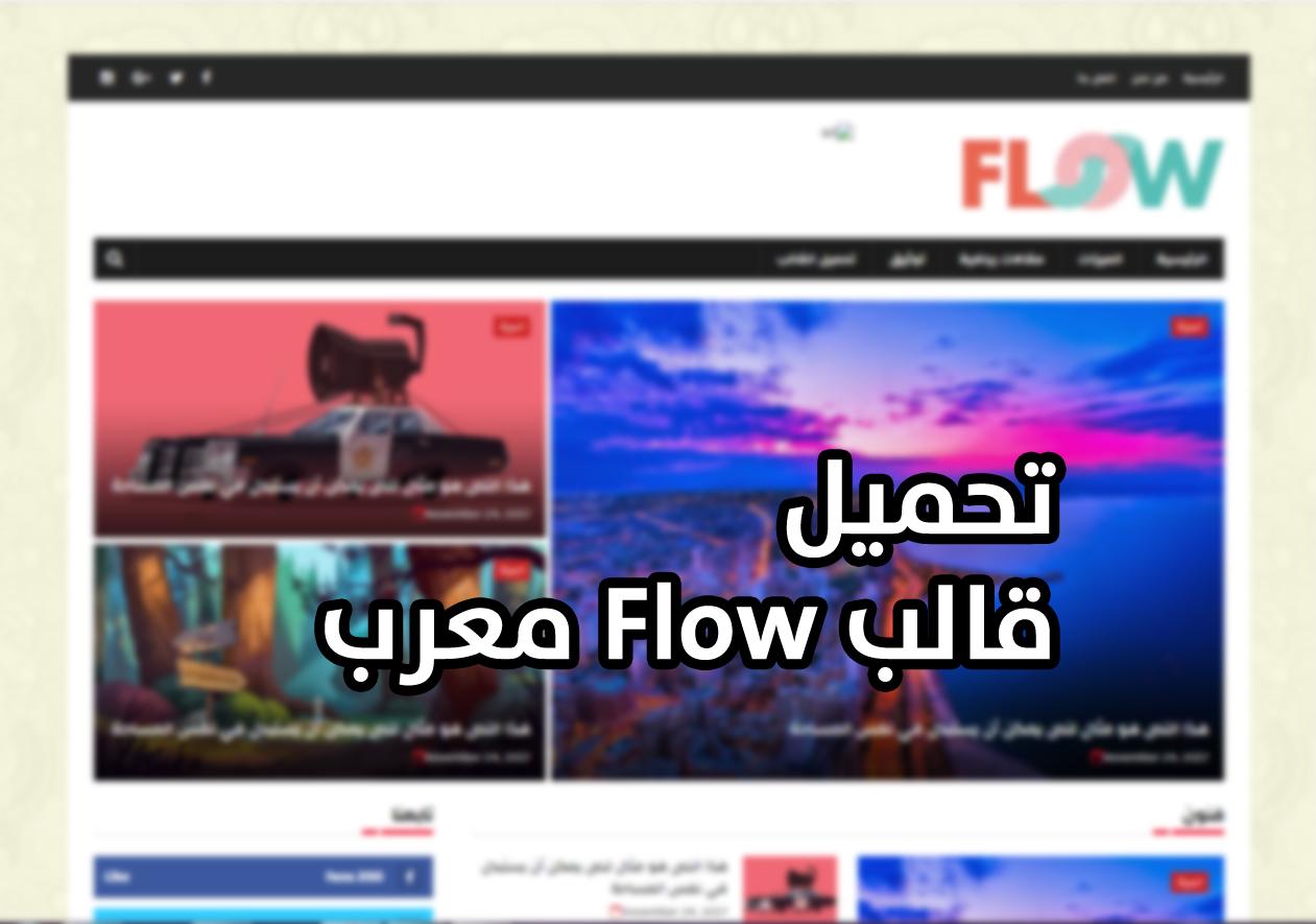 تحميل قالب المجلات الاحترافي Flow النسخة العربية والاجنبية
