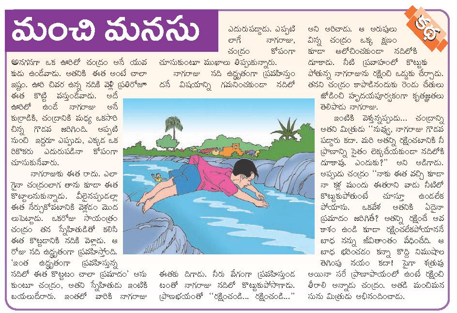 Telugu story in telugu