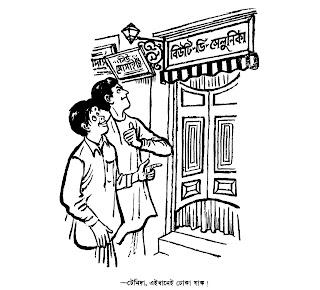 'Tenida Treasury' Blog.