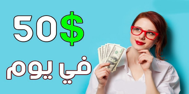 طريقة لربح اكثر من 50$ يوميا عبر كتابة المقالات حصرياً الربح من الانترنت