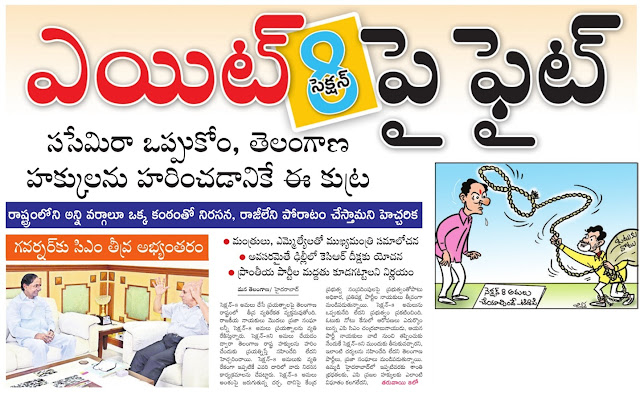Telangana fight on section 8