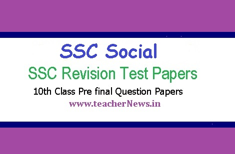 AP/ TS SSC Social Revision Test Question Paper | Download 10th Class Social Pre final Question Paper