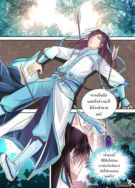 อ่านการ์ตูน Yong Heng Zhi Zun 6 ภาพที่ 4