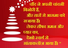 merry-Christmas-wishes-message-in-Hindi-language-2016