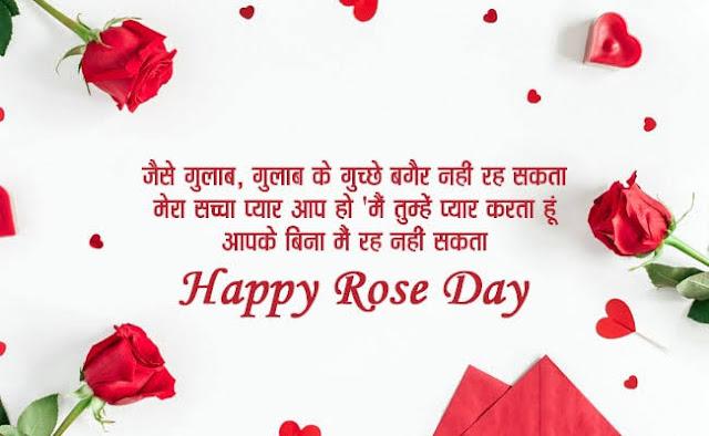 Rose day hindi shayri messages
