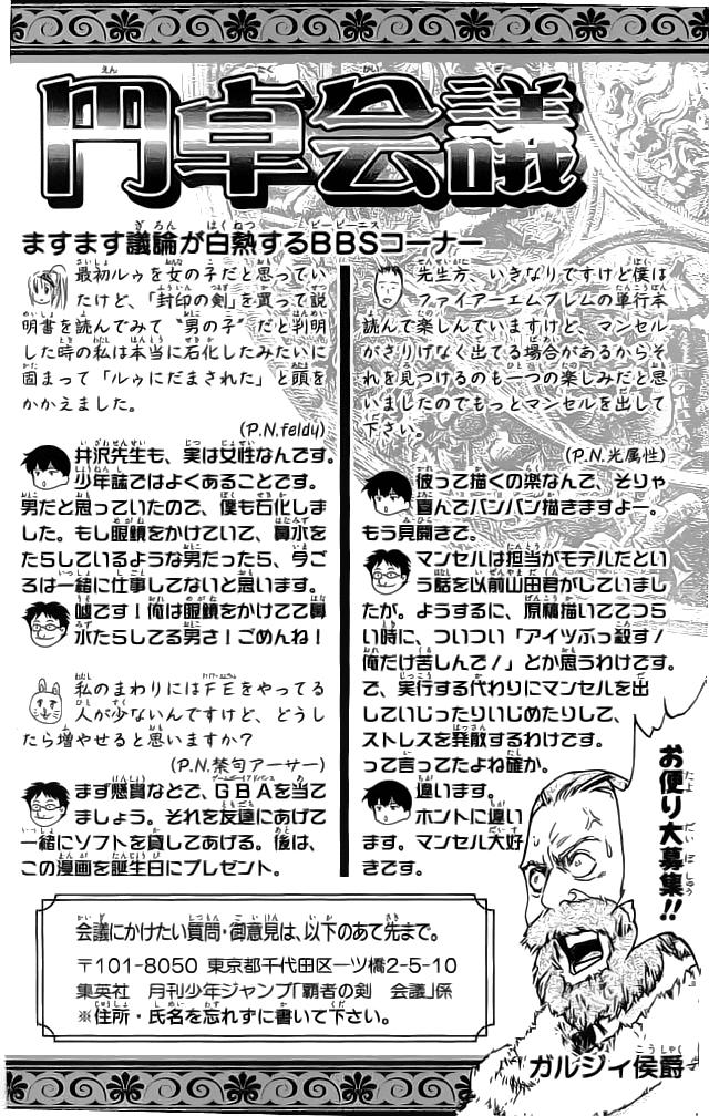 Fire Emblem - Hasha no Tsurugi chap 032 trang 46