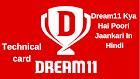 Dream11 Kya Hai ? Dream11 Se Ghar Baithe Paise Kaise Kamaye