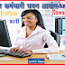BSSC RECRUITMENT 2019 APPLY ONLINE FOR 326 STENOGRAPHER POSTS