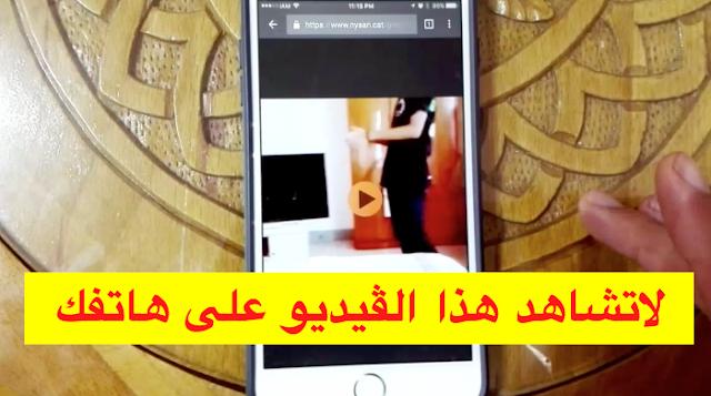 خطير جدا ! لاتشاهد هذا الڤيديو على هاتفك آيفون !! شاهد ماذا حصل لهاتفي !!