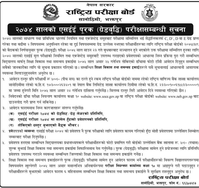 SEE 2074 Chance Examination Routine and Examination form