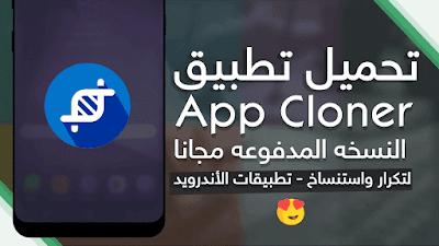 تطبيق App Cloner premium النسخة المدفوعة مجاناً لتكرار و استنساخ تطبيقات الأندرويد