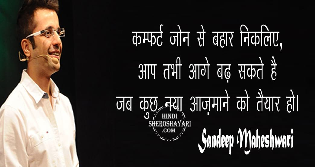 Sandeep Maheshwari Motivational Quotes for Students Hindi