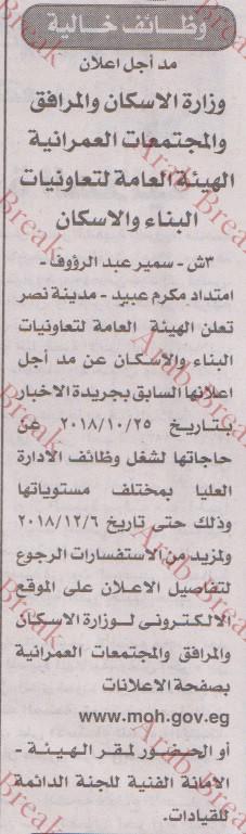 اعلان وظائف خالية من جريدة الاخبار عرب بريك