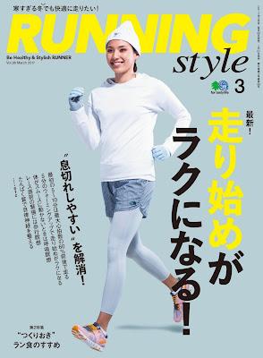[雑誌] RUNNING style(ランニング・スタイル) 2017年03月号 Vol.96 Raw Download